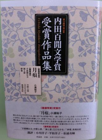 第十回岡山県「内田百閒文学賞」受賞作品集